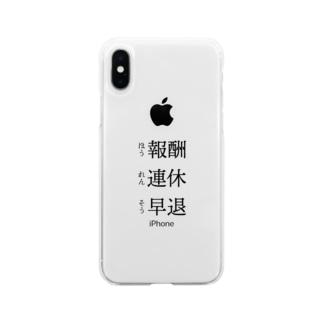 報連早 Soft clear smartphone cases