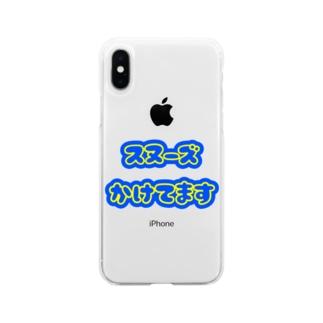 スヌーズなしでは起きれません Soft clear smartphone cases
