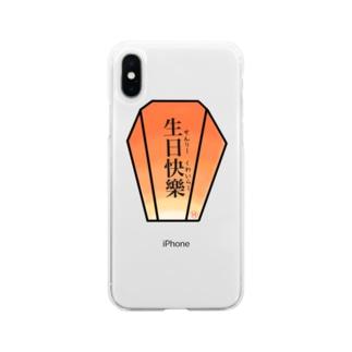 中国語シリーズ『生日快樂』ランタン Soft clear smartphone cases