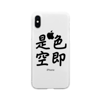 色即是空 Soft clear smartphone cases