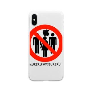 渋谷 禁煙カクテルバーおおしかの群れるはブレる Soft clear smartphone cases