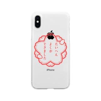 たいへんよくができました Soft clear smartphone cases