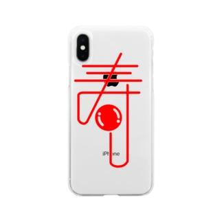 絶滅危惧種 suzuri 店の寿 Soft clear smartphone cases