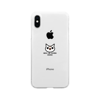 NEKO DE GOMEN Soft clear smartphone cases