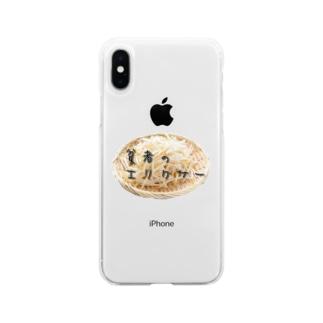 貧者のエリクサー【もやし】 Soft clear smartphone cases