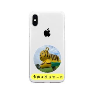 【山月記】李徴は虎になった🐯 Soft clear smartphone cases