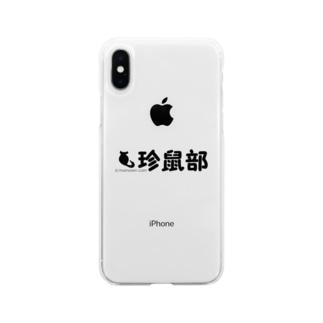 珍鼠部 Soft clear smartphone cases