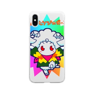 荒ぶるヒツジのポーズ Soft clear smartphone cases