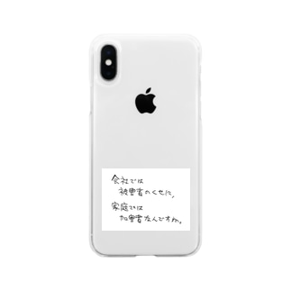 所謂、内弁慶 Soft clear smartphone cases