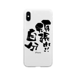 無添加豆腐の筆文字アイテムの筆文字「頑張れ!自分」黒文字バージョン Soft clear smartphone cases