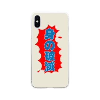 身の破滅 Soft clear smartphone cases