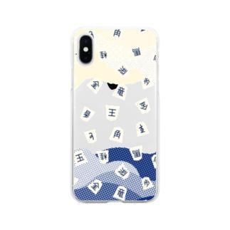 将棋駒タイポ(アイスカフェオレ) Soft clear smartphone cases