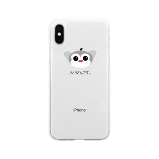 名乗るさとうさん Soft clear smartphone cases