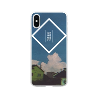 雲 Soft clear smartphone cases