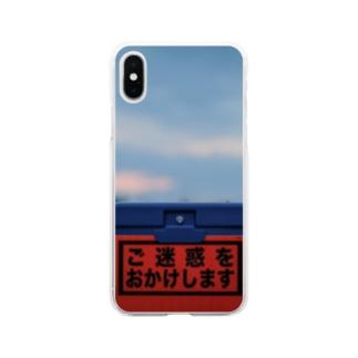 ご迷惑をおかけします Soft clear smartphone cases