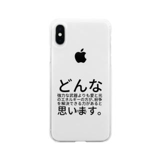 どんな強力な武器よりも愛と光のエネルギーの方が、紛争を解決できる力があると思います。 Soft clear smartphone cases