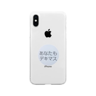 あなたもデキマス Soft clear smartphone cases