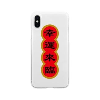 シンユンライリン&ハオシファーシャン Soft Clear Smartphone Case