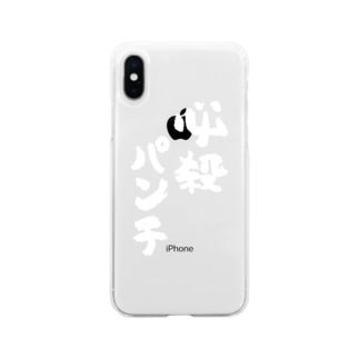 必殺パンチ(白) Soft clear smartphone cases
