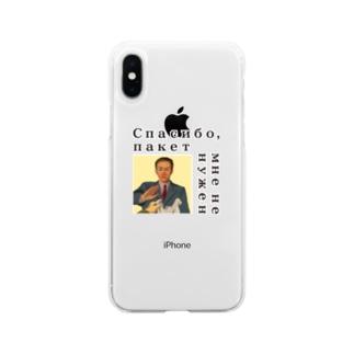 レジ袋不要です(ロシア語バージョン) Soft clear smartphone cases
