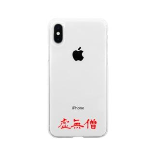 虚無僧 スマホケース Soft clear smartphone cases