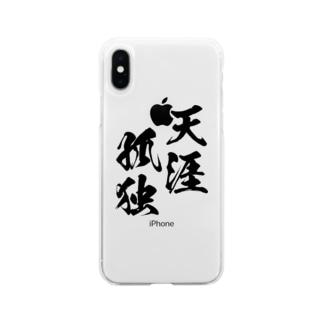 天涯孤独(てんがいこどく)黒 Soft clear smartphone cases