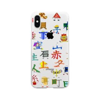 ジェー・オー・ビーの1年生漢字1 Soft clear smartphone cases