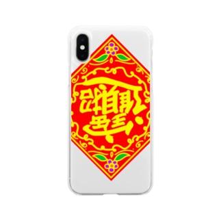 中国の財運アップを願うやつ Soft Clear Smartphone Case