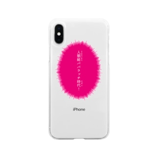 人類総パパラッチ時代! Soft clear smartphone cases
