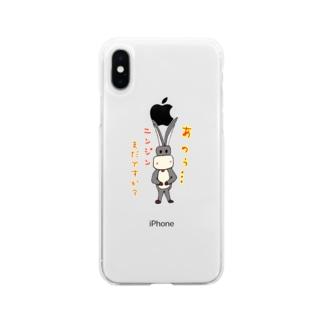 おバカなロバ ハングリー Soft clear smartphone cases