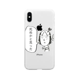 自覚してない幽霊 Soft clear smartphone cases