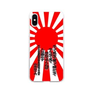 やって見せて Soft clear smartphone cases