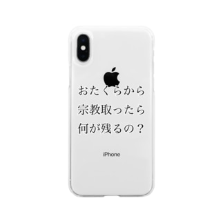 宗教 Soft clear smartphone cases
