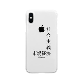 socialist market economy Soft clear smartphone cases