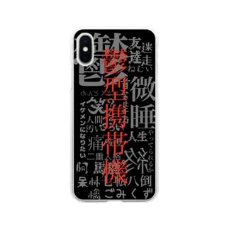 鬱型携帯機 Soft clear smartphone cases