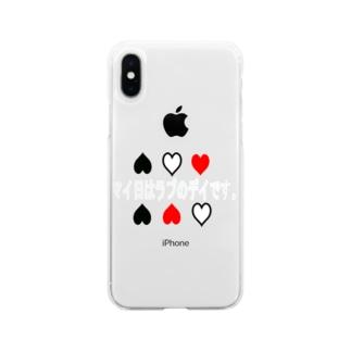 愛してるの Soft clear smartphone cases