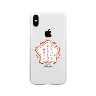 たいへんよくできた機械です Soft clear smartphone cases