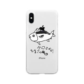 クロマグロ Soft clear smartphone cases