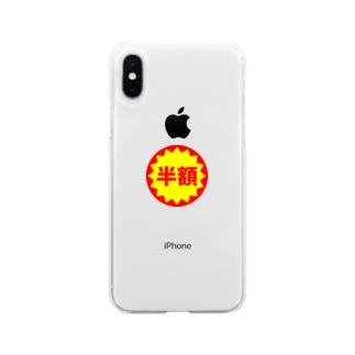 半額シリーズ Soft clear smartphone cases