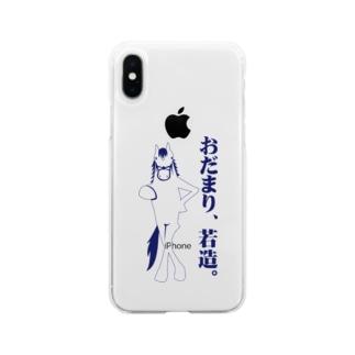 おだまり若造 Soft clear smartphone cases