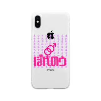 可愛いメンヘラ専用グッズ Soft clear smartphone cases