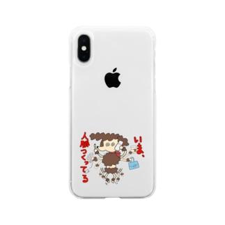 意識高い プードル Soft clear smartphone cases