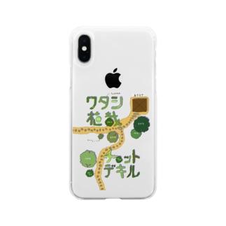 ワタシ植栽チョット無地さん Soft clear smartphone cases
