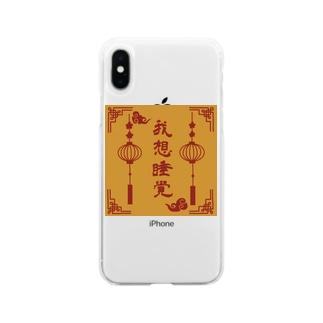 眠たいナチャイナ Soft clear smartphone cases