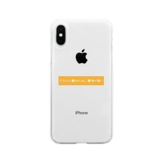 アコニット酸の酸味 Soft clear smartphone cases