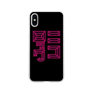 ニコロックiPhone XS/X Soft clear smartphone cases