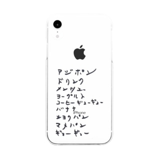 maa-bowの買い物メモ Soft clear smartphone cases