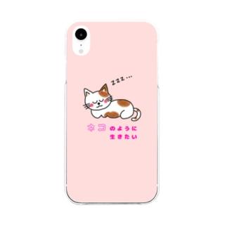 ネコのように生きたい Soft clear smartphone cases