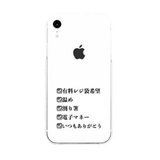 店員さんへわかりやすく伝えるTシャツ Soft clear smartphone cases