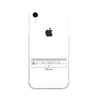 人からもらったファイルを開いたらよく出てくるやつ Soft clear smartphone cases